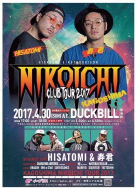 『NIKOICHI CLUB TOUR 2017 in 鹿児島』