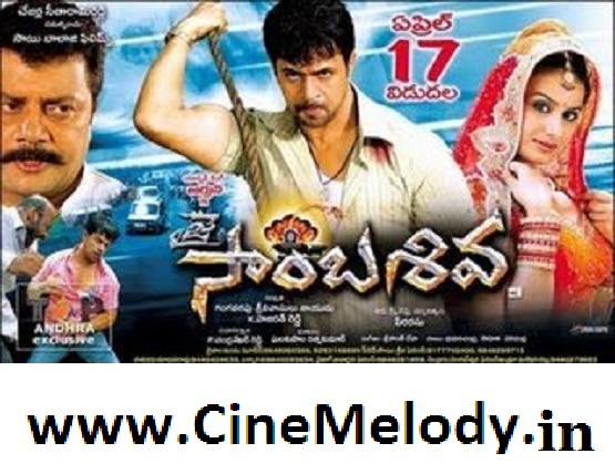 Jai Sambashiva Telugu Mp3 Songs Free  Download  2009