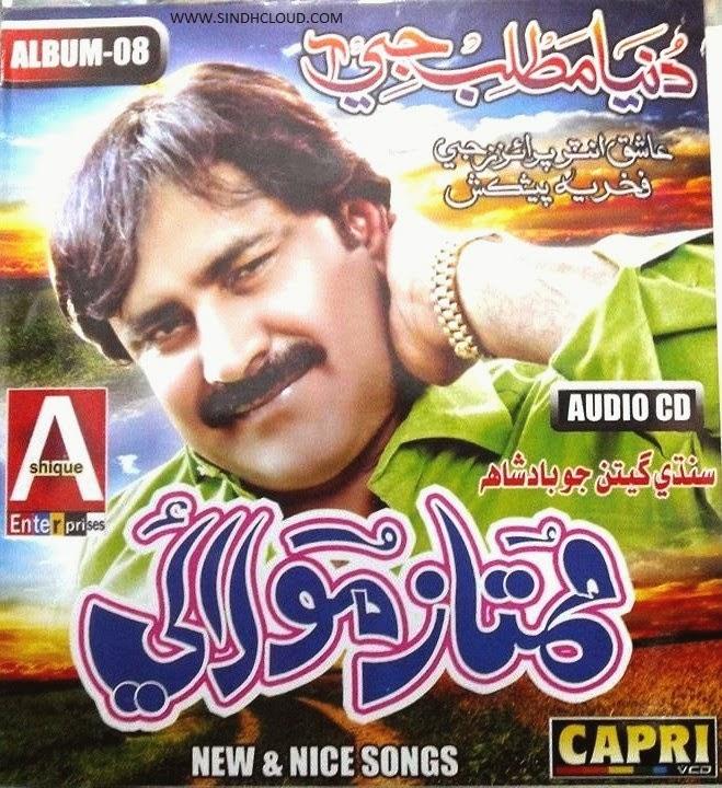 Mumtaz Molai Songs Album 08 Dunia Matlab Jee Aa