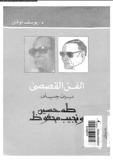 الفن القصصي بين جيلي طه حسين ونجيب محفوظ