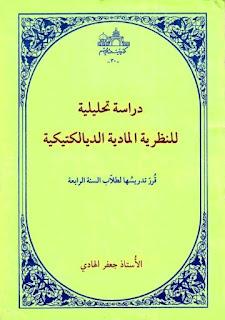 كتاب دراسة تحليلية للنظرية المادية الديالكتيكية - جعفر الهادي