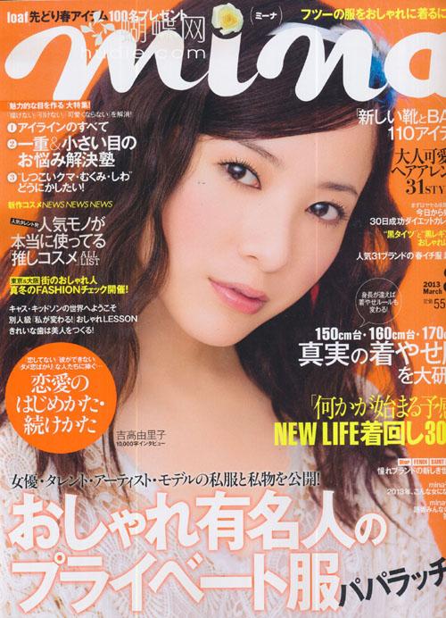 Mina (ミーナ) March 2013 Yuriko Yoshitaka  吉高由里子 jmagazines