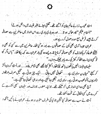 Zehreeli tasveer Urdu novel