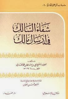 شفاء السالك في ارسال مالك - علي القاري pdf