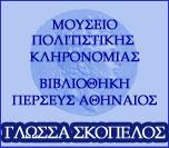 ΙΔΡΥΜΑ ΕΛΛΗΝΙΣΜΟΥ ΜΟΥΣΕΙΟ ΠΟΛΙΤΙΣΤΙΚΗΣ ΚΛΗΡΝΟΜΙΑΣ ΓΛΩΣΣΑ ΣΚΟΠΕΛΟΥ