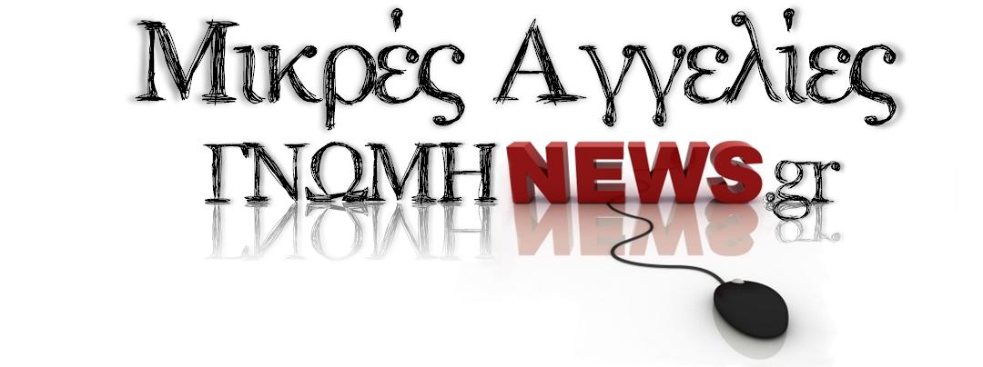 Γνώμη News: Μικρές Αγγελίες