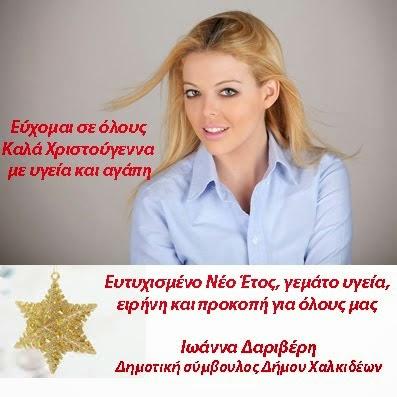 Ιωάννα Δαριβέρη Δημοτική σύμβουλος Δήμου Χαλκιδέων