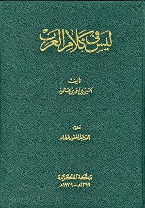 ليس في كلام العرب - لابن خالويه pdf