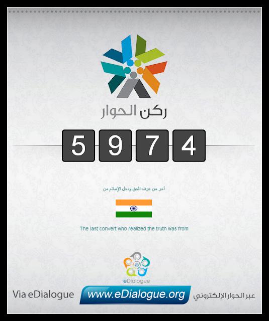عداد يحسب عدد المسلمين الجدد عبر موقع: [edialogue.org] │ مجموع المسلمين الجدد وصل 5974 شخصا ولله الحمد