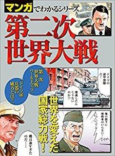 [三栄書房] 第二次世界大戦 (マンガでわかるシリーズ)
