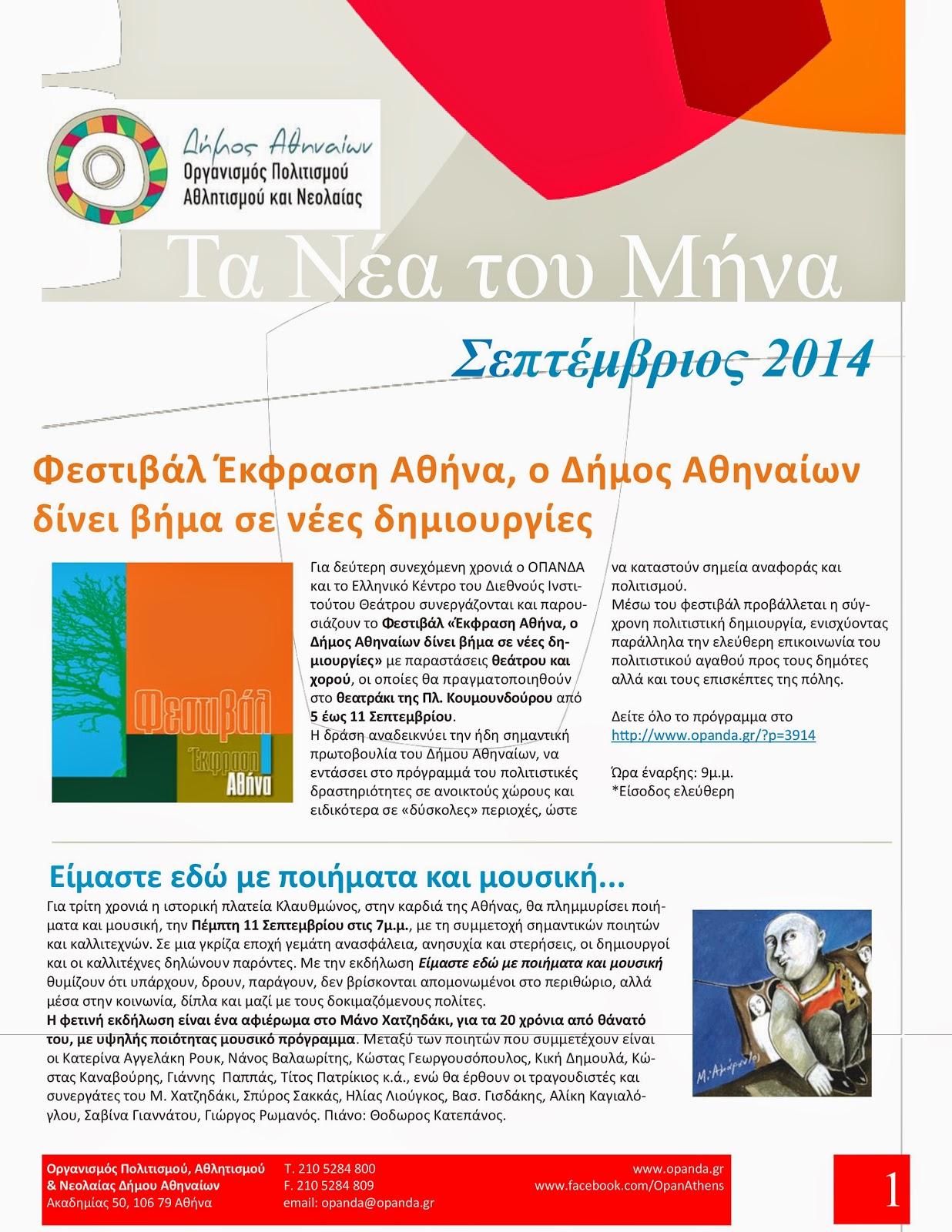 0e4b1c054c1 Οργανισμός Πολιτισμού, Αθλητισμού και Νεολαίας Δήμου Αθηναίων - ΟΠΑΝΔΑ  Σεπτέμβρης 2014