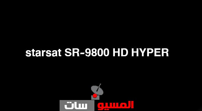 تحميل سوفت وير رسيفر starsat SR-9800 HD HYPER بتاريخ 2015