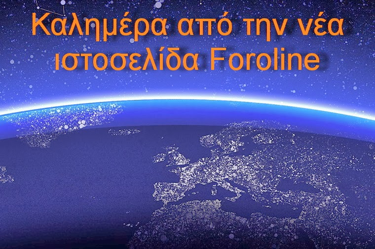 http://foroline.gr/