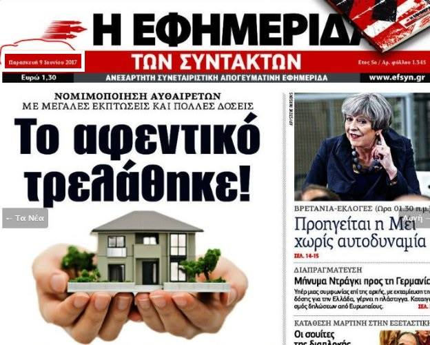 """Δημοσίευμα της """"Εφημερίδας των Συντακτών"""" που μας λέει περί νομιμοποίησης αυθαιρέτων"""
