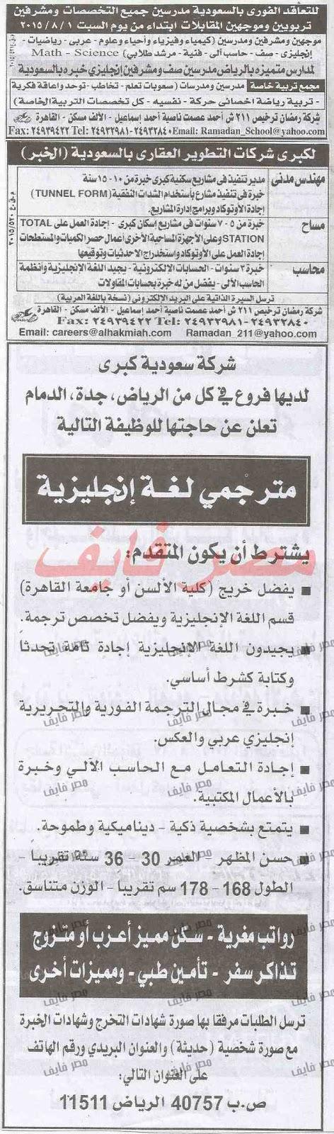 وظائف خالية اليوم من جريدة الاهرام