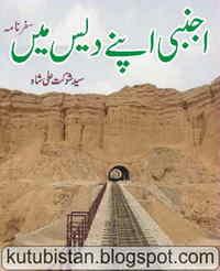 Ajnabi Apne Des Mein Urdu Book