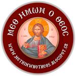 Εκκλησιαστικό Ιστολόγιο Μεθ ημών ο Θεός