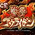 CR衝撃ゴウライガン(甘デジ) | 釘読み・止め打ち・ボーダー