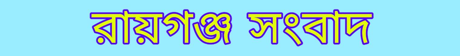রায়গঞ্জ সংবাদ