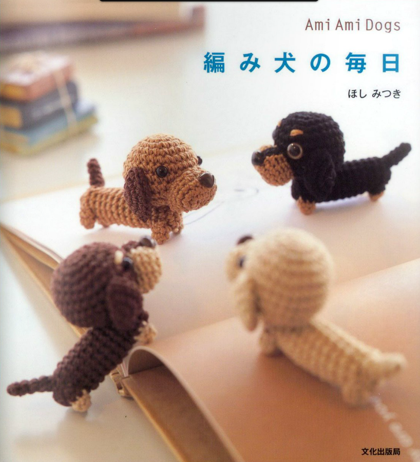 Free Pattern For Amigurumi Dog : Crochetpedia: Crochet Books Online - Amigurumi Dogs