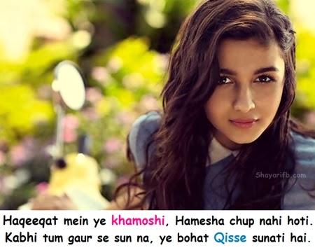 Haqeeqat mein ye khamoshi, Hamesha chup nahi hoti.. Kabhi tum gaur se sun na, ye bohat qisse sunati hai..