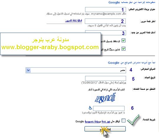 التسجيل في ادوات مشرفى المواقع لجوجل