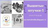 """""""Вышитые штучки""""-5"""