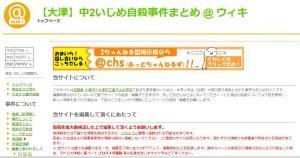 【大津】中2いじめ自殺事件まとめ @ ウィキ