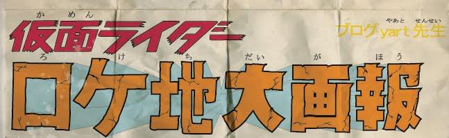 仮面ライダーロケ地大画報