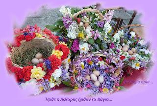 Ήρθε ο Λάζαρος ήρθαν τα Βάγια, ήρθε των Βαγιών η εβδομάδα-Pasxa-Πάσχα