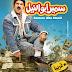 فيلم سمير ابو النيل حصريا