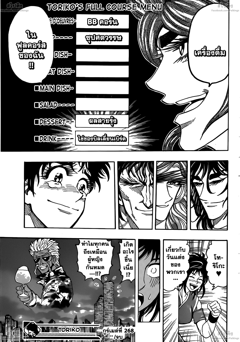 อ่านการ์ตูน Toriko268 แปลไทย ไข่ปาฏิหารย์!!