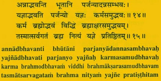 Sanskrit shloka