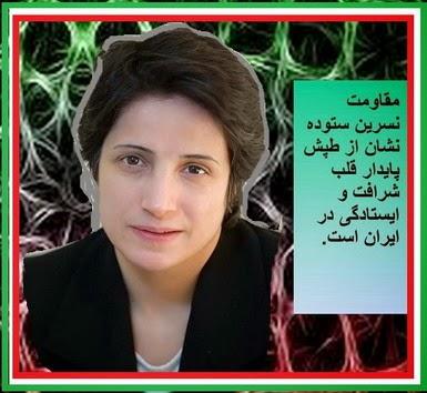 نمادی از مقاومت زنان ایران