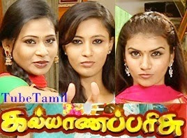 Kalyana Parisu 25-07-2017 | Sun Tv Serial