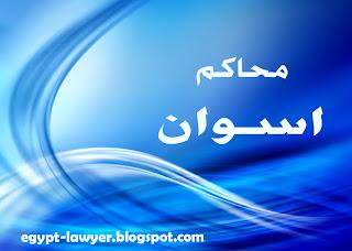 عناوين محاكم أسوان