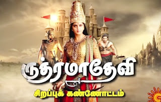 Rudramadevi Sirappu Kannottam 21-10-2015 Sun TV Ayutha Poojai Special Program