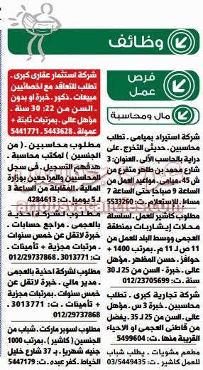 وظائف خالية بالاسكندرية أبريل 2015
