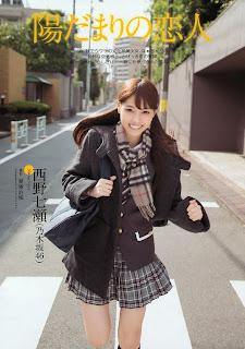 Nishino Nanase 西野七瀬 Weekly Playboy December photos