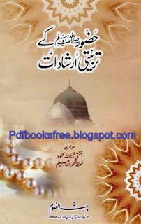 Huzoor (S.W.A) ke tarbiyati Irshadat