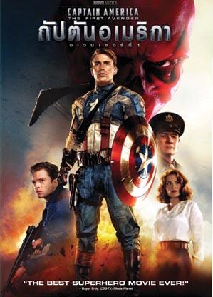 ดูหนังออนไลน์ Captain America : The First Avenger กัปตันอเมริกา อเวนเจอร์ที่ 1