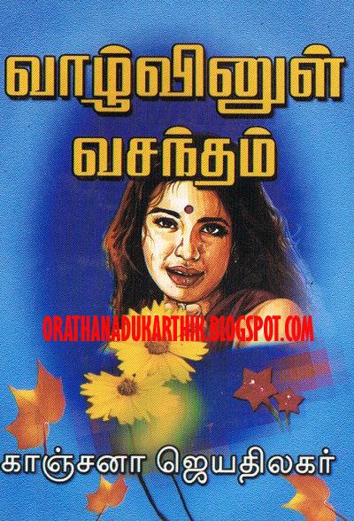 காஞ்சனா ஜெயதிலகர்-2  நாவலை டவுன்லோட் செய்ய  Vaalvinul-vasantham+copy
