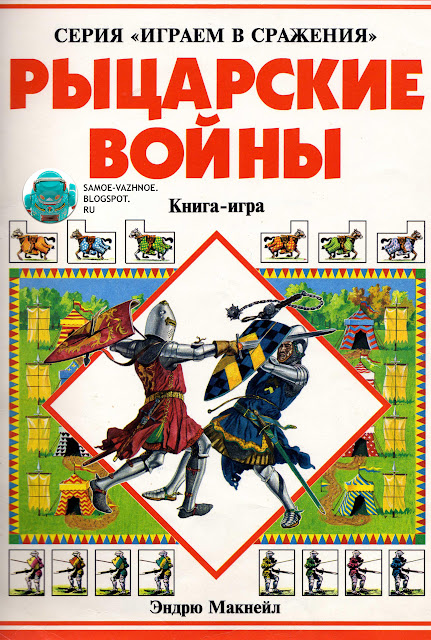 Рыцарские войны Серия Играем в сражения скан скачать