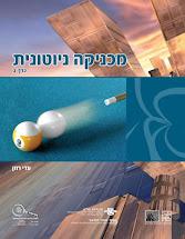 ספר לימוד - כרך ב