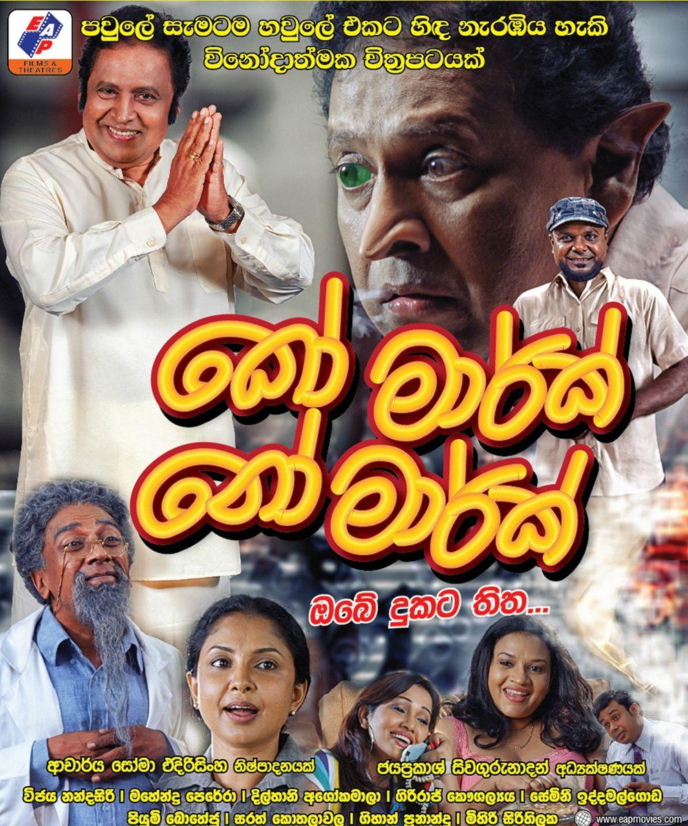 Ko Mark No Mark - Sinhala Movie