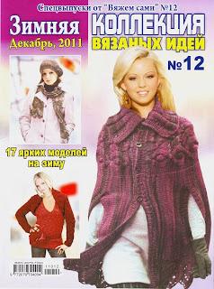 Коллекция вязаных идей № 12 2011