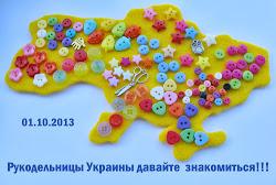 рукодельницы Украины