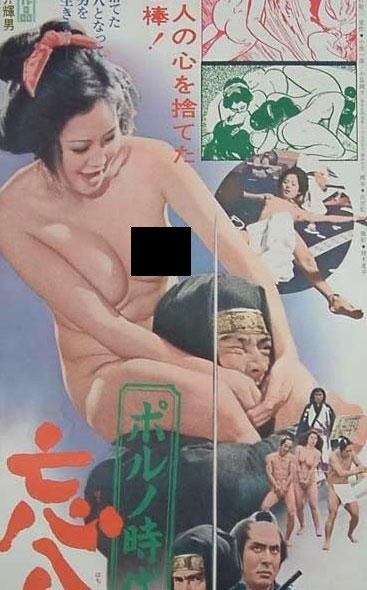 Secret of Concubine Palace Addendum Convent's Gate of Lust (1973)