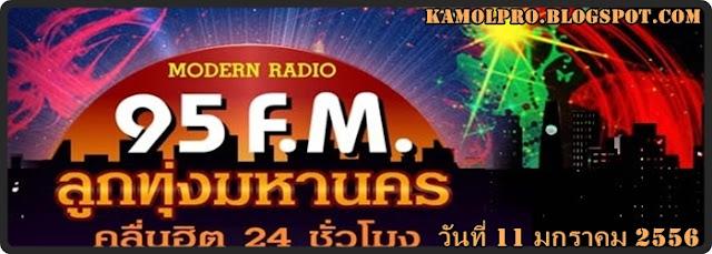 Download [ลูกทุ่งมหานคร] Chart 95 FM Top 20 วันที่ 11 มกราคม 2556 4shared By Pleng-mun.com