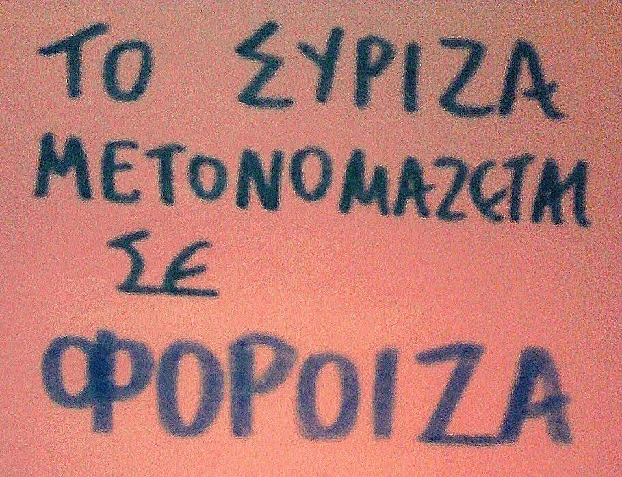 ΣΥΡΙΖΑ : ΦΟΡΟΙΖΑ (Φοροι + Ζώα)